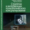 «Стратегии и интервенции психологического консультирования»